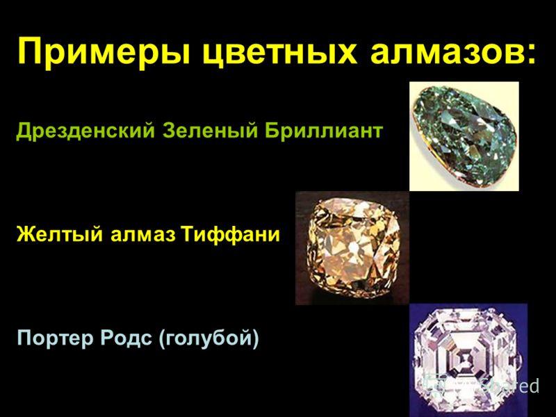 Примеры цветных алмазов: Дрезденский Зеленый Бриллиант Желтый алмаз Тиффани Портер Родс (голубой)