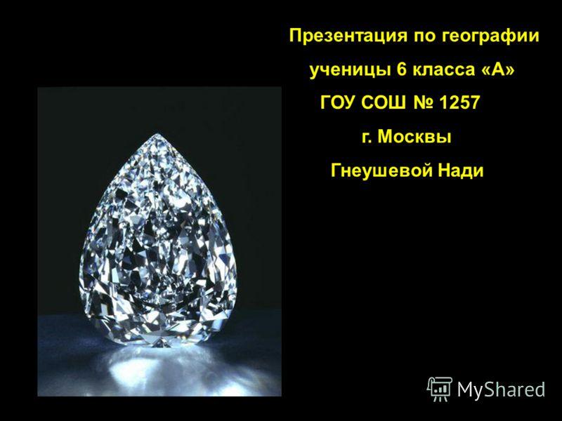 Презентация по географии ученицы 6 класса «А» ГОУ СОШ 1257 г. Москвы Гнеушевой Нади