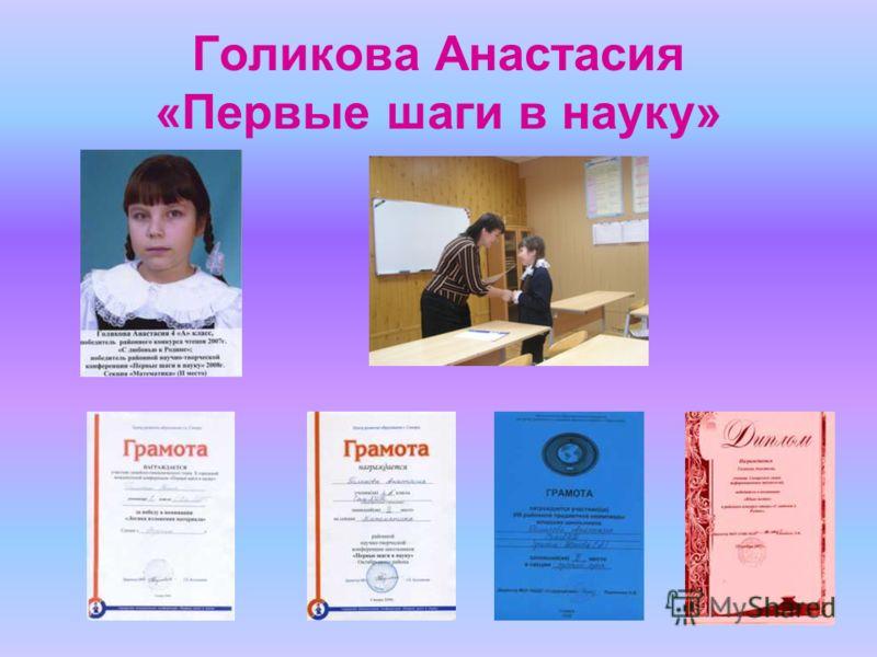 Голикова Анастасия «Первые шаги в науку»