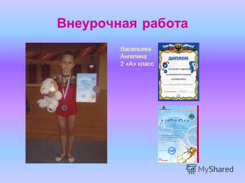 Внеурочная работа Васильева Ангелина 2 «А» класс