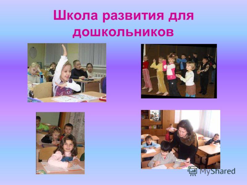Школа развития для дошкольников