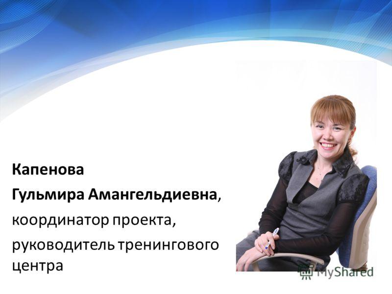 Капенова Гульмира Амангельдиевна, координатор проекта, руководитель тренингового центра