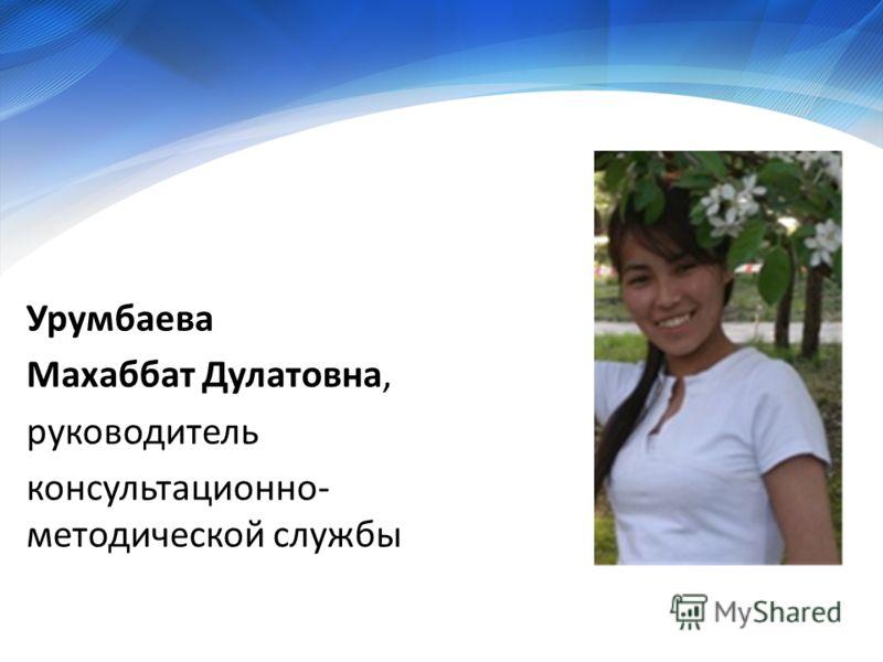 Урумбаева Махаббат Дулатовна, руководитель консультационно- методической службы