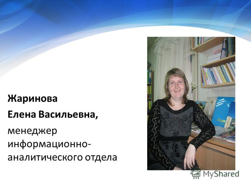 Жаринова Елена Васильевна, менеджер информационно- аналитического отдела