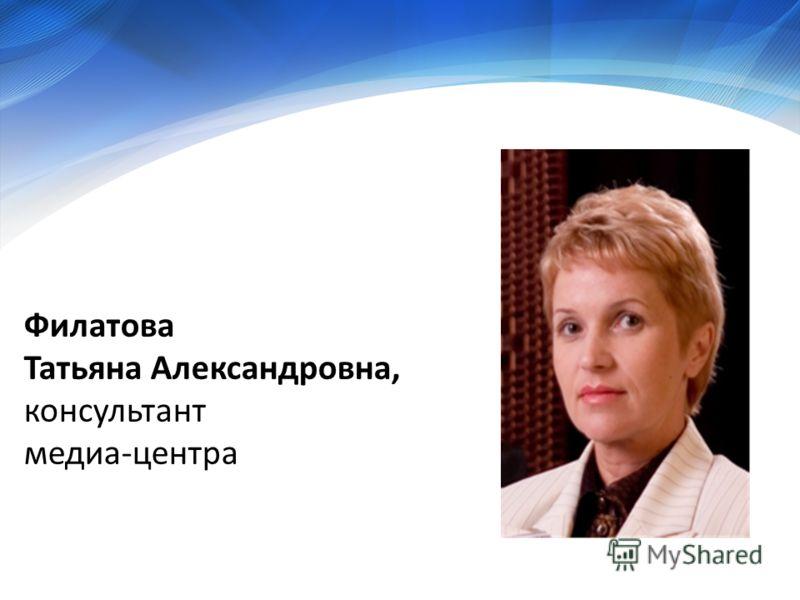 Филатова Татьяна Александровна, консультант медиа-центра