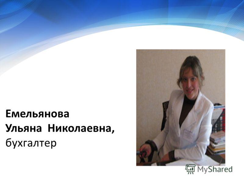 Емельянова Ульяна Николаевна, бухгалтер