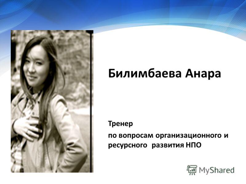 Билимбаева Анара Тренер по вопросам организационного и ресурсного развития НПО