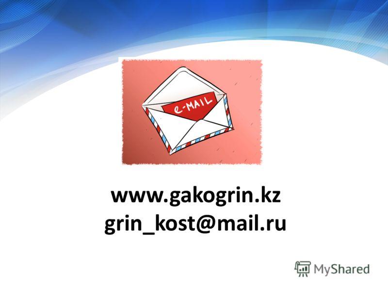 www.gakogrin.kz grin_kost@mail.ru
