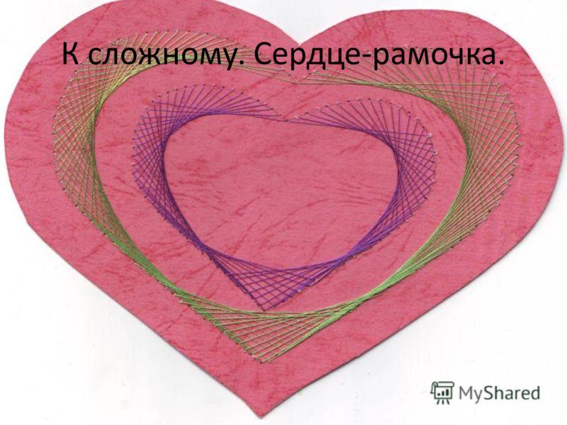 К сложному. Сердце-рамочка.