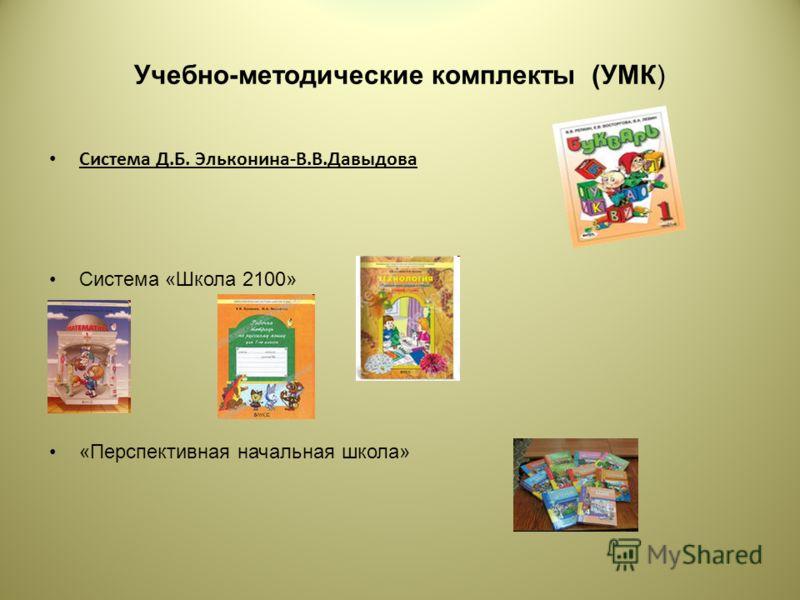 Учебно-методические комплекты (УМК) Система Д.Б. Эльконина-В.В.Давыдова Система «Школа 2100» «Перспективная начальная школа»