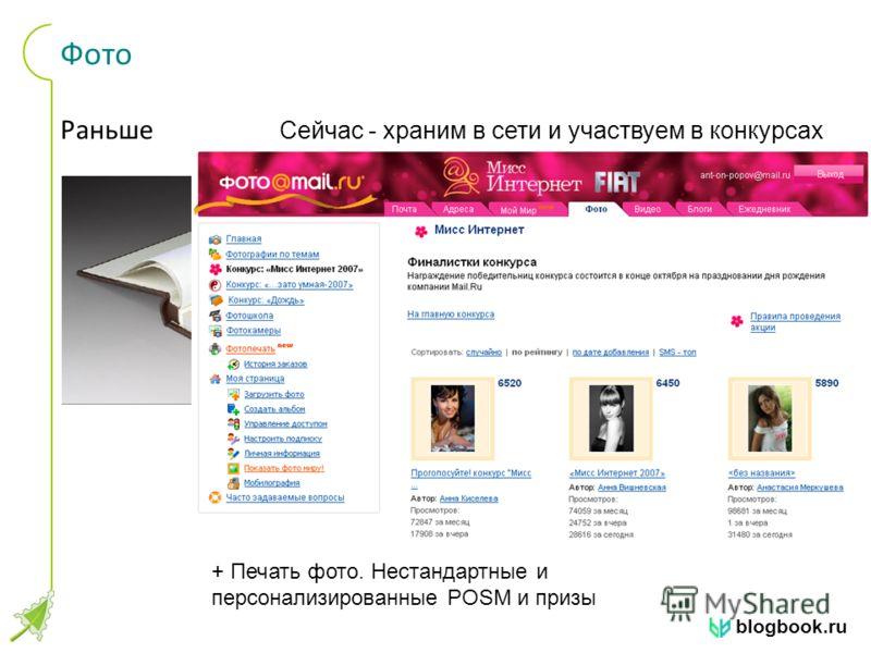 blogbook.ru Фото Раньше Сейчас - храним в сети и участвуем в конкурсах + Печать фото. Нестандартные и персонализированные POSM и призы