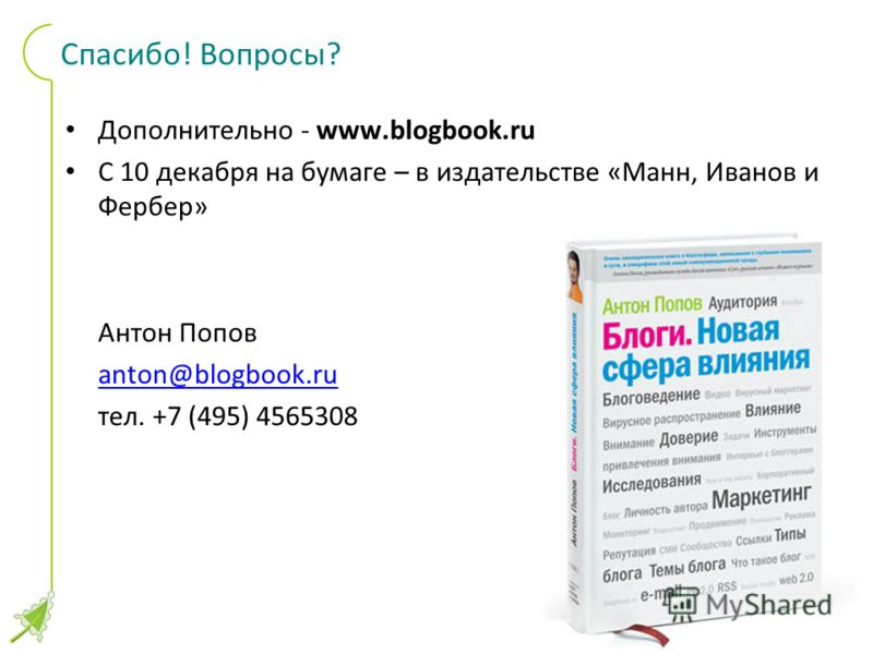 blogbook.ru Спасибо! Вопросы? Дополнительно - www.blogbook.ru С 10 декабря на бумаге – в издательстве «Манн, Иванов и Фербер» Антон Попов anton@blogbook.ru тел. +7 (495) 4565308