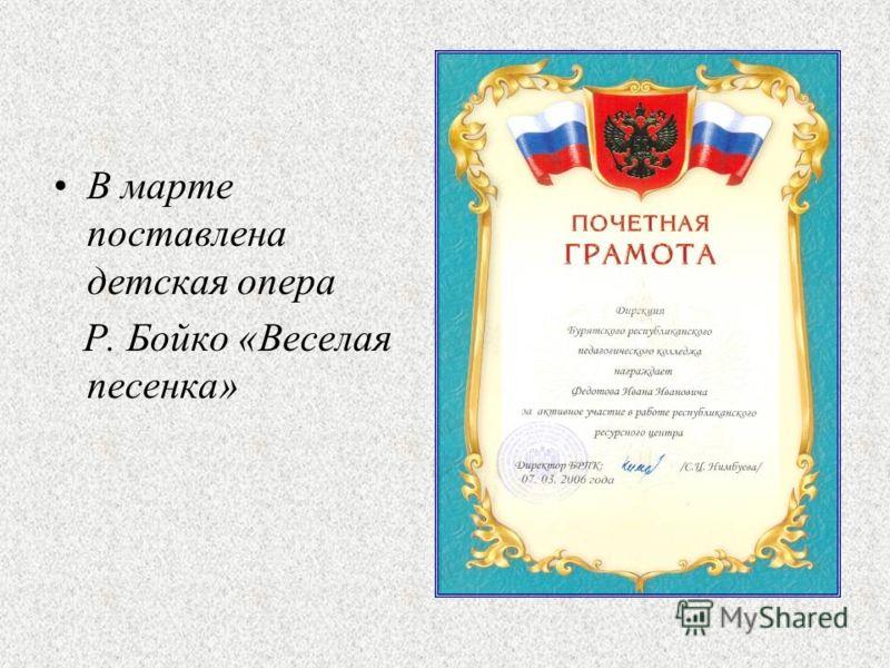 В марте поставлена детская опера Р. Бойко «Веселая песенка»