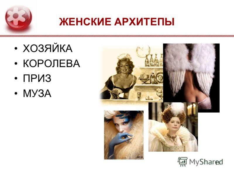 11 ЖЕНСКИЕ АРХИТЕПЫ ХОЗЯЙКА КОРОЛЕВА ПРИЗ МУЗА