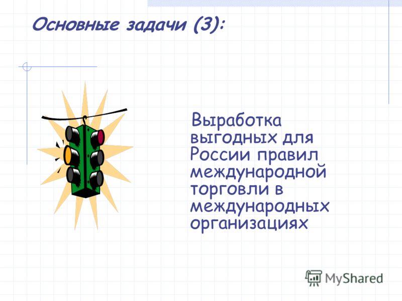 Основные задачи (3): Выработка выгодных для России правил международной торговли в международных организациях