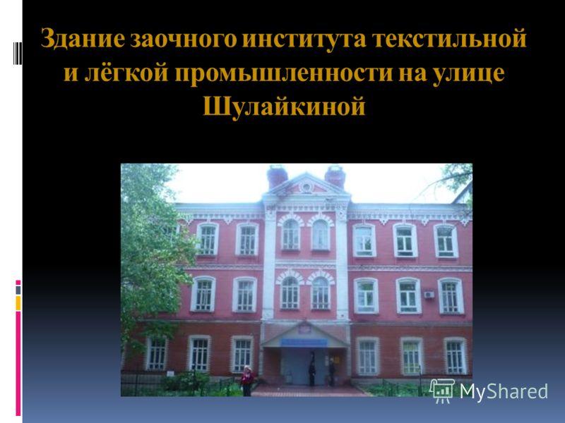 Здание заочного института текстильной и лёгкой промышленности на улице Шулайкиной