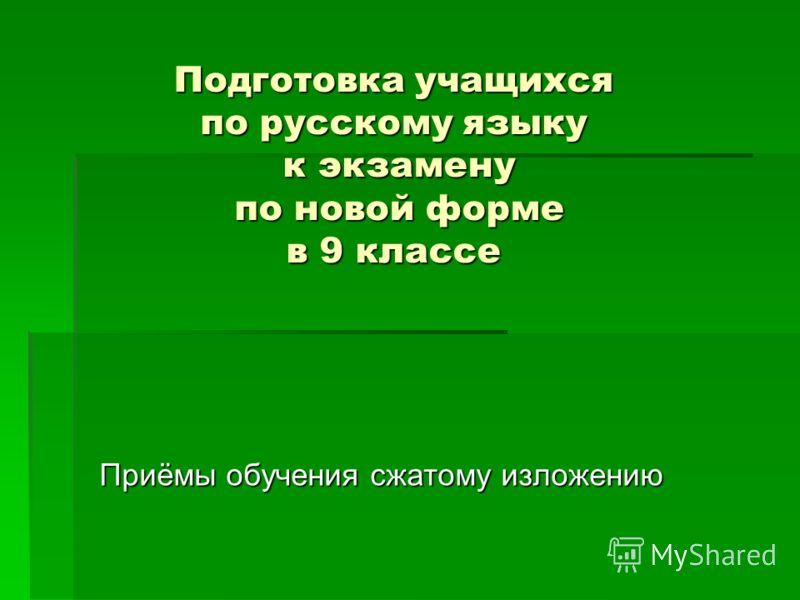 Подготовка учащихся по русскому языку к экзамену по новой форме в 9 классе Приёмы обучения сжатому изложению