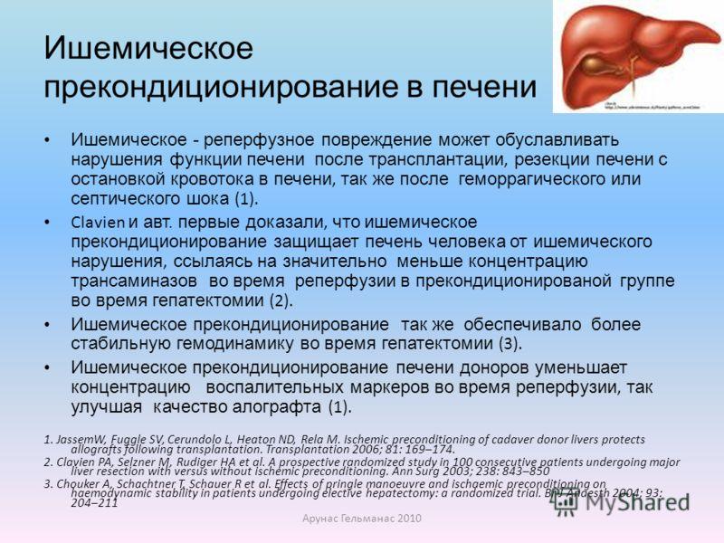 Ишемическое прекондиционирование в печени Ишемическое - реперфузное повреждение может обуславливать нарушения функции печени после трансплантации, резекции печени с остановкой кровотока в печени, так же после геморрагического или септического шока (1