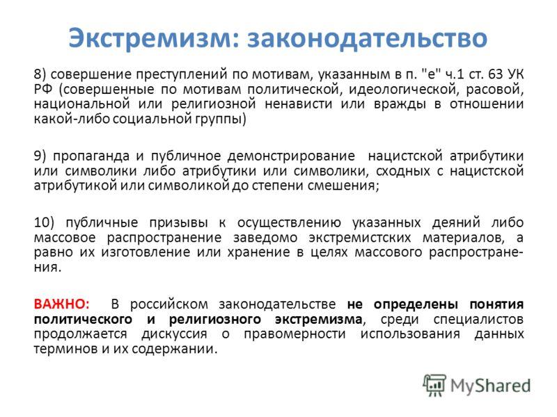 8) совершение преступлений по мотивам, указанным в п.