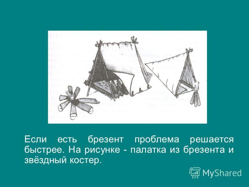 Если есть брезент проблема решается быстрее. На рисунке - палатка из брезента и звёздный костер.