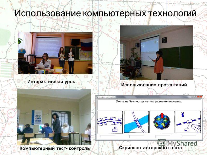 Использование компьютерных технологий Интерактивный урок Скриншот авторского теста Использование презентаций Компьютерный тест- контроль