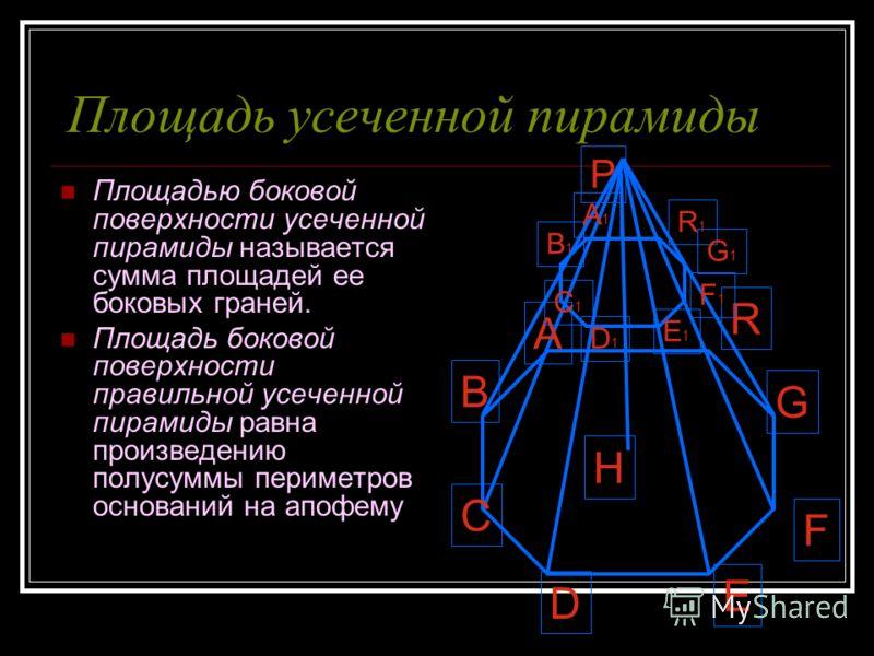 Площадь усеченной пирамиды Площадью боковой поверхности усеченной пирамиды называется сумма площадей ее боковых граней. Площадь боковой поверхности правильной усеченной пирамиды равна произведению полусуммы периметров оснований на апофему А В С D E F