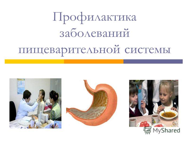 Профилактика заболеваний пищеварительной системы