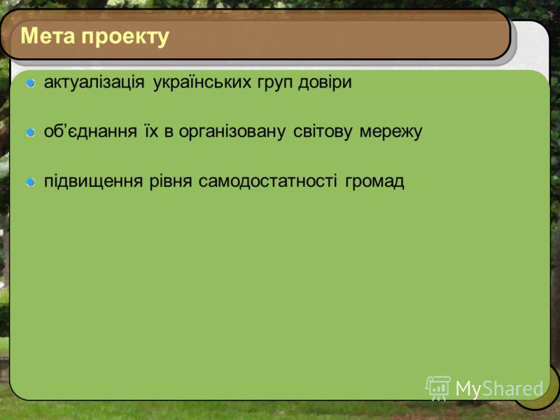 10 Мета проекту актуалізація українських груп довіри обєднання їх в організовану світову мережу підвищення рівня самодостатності громад
