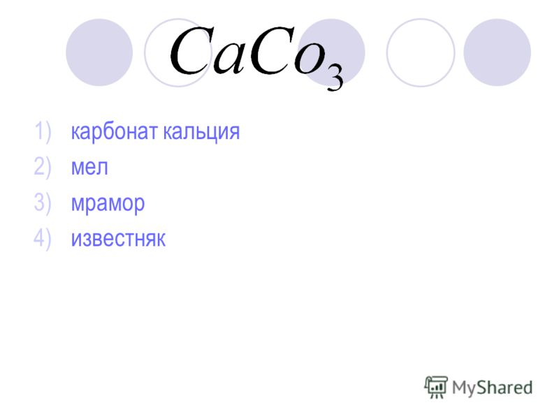 1)карбонат кальция 2)мел 3)мрамор 4)известняк