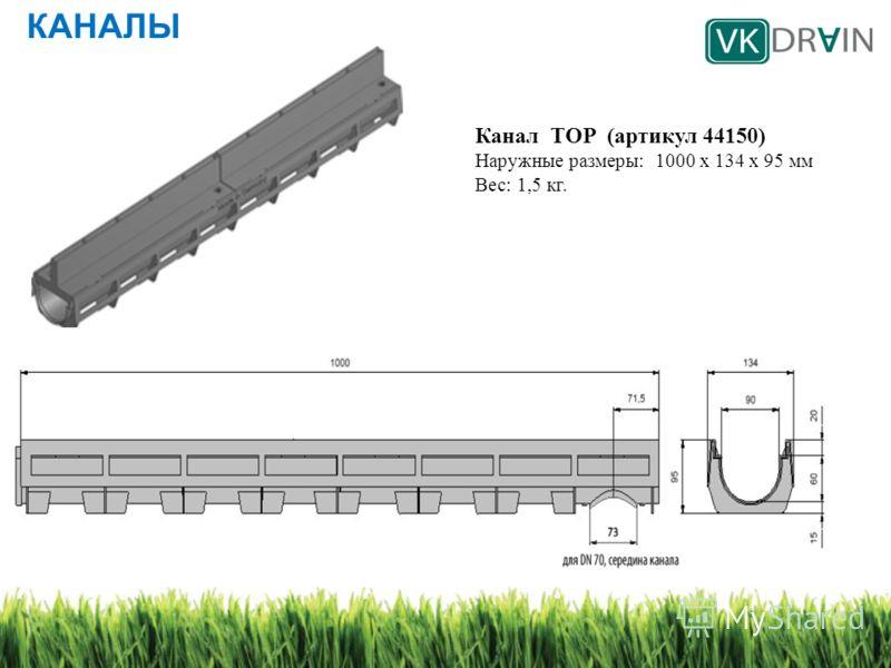 КАНАЛЫ Канал ТОР (артикул 44150) Наружные размеры: 1000 х 134 х 95 мм Вес: 1,5 кг.