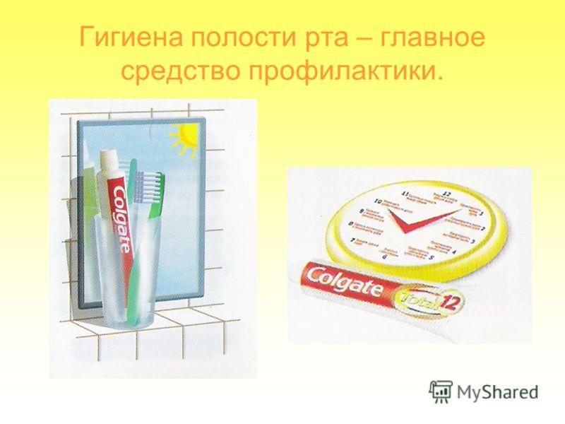 Гигиена полости рта – главное средство профилактики.