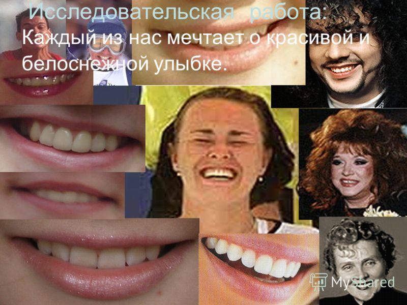Исследовательская работа: Каждый из нас мечтает о красивой и белоснежной улыбке.