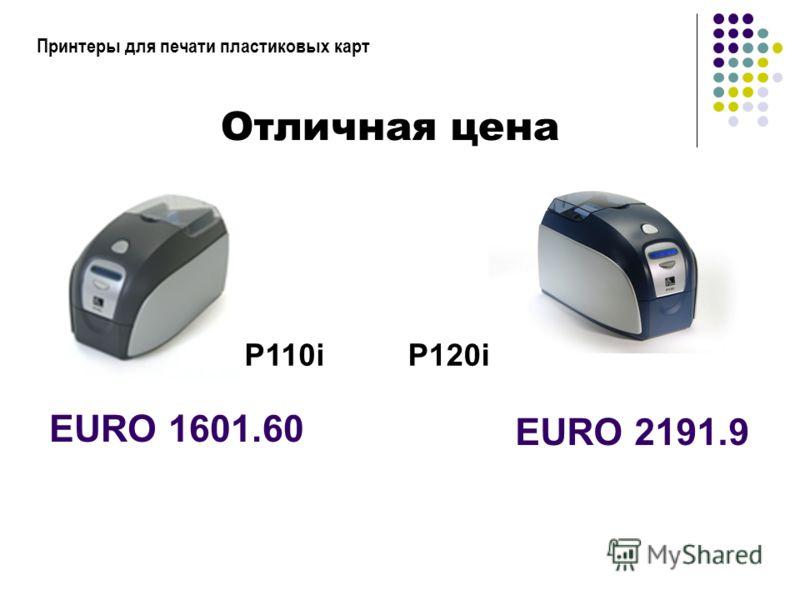 Принтеры для печати пластиковых карт Отличная цена P110i EURO 1601.60 P120i EURO 2191.9
