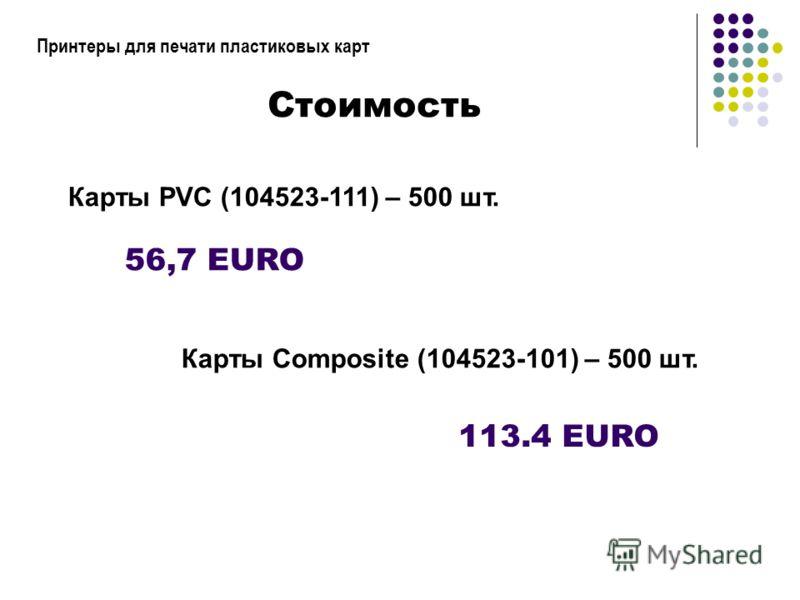 Принтеры для печати пластиковых карт Стоимость Карты PVC (104523-111) – 500 шт. 56,7 EURO Карты Composite (104523-101) – 500 шт. 113.4 EURO