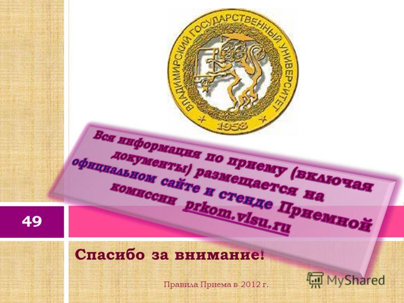 Спасибо за внимание! 49 Правила Приема в 2012 г.