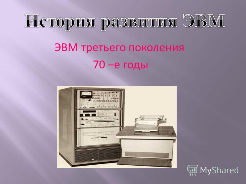 ЭВМ третьего поколения 70 –е годы