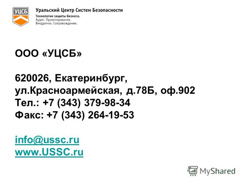 ООО «УЦСБ» 620026, Екатеринбург, ул.Красноармейская, д.78Б, оф.902 Тел.: +7 (343) 379-98-34 Факс: +7 (343) 264-19-53 info@ussc.ru www.USSC.ru info@ussc.ru www.USSC.ru