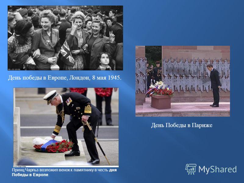 День победы в Европе, Лондон, 8 мая 1945. Принц Чарльз возложил венок к памятнику в честь дня Победы в Европе. День Победы в Париже