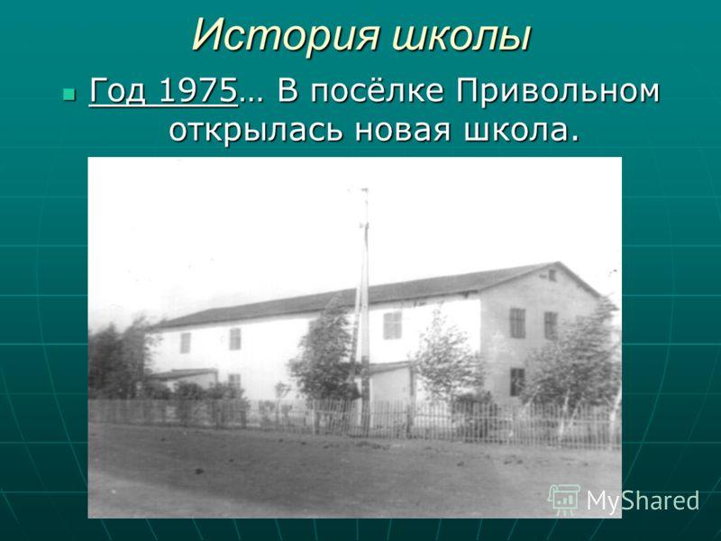 История школы Год 1975… В посёлке Привольном открылась новая школа. Год 1975… В посёлке Привольном открылась новая школа.