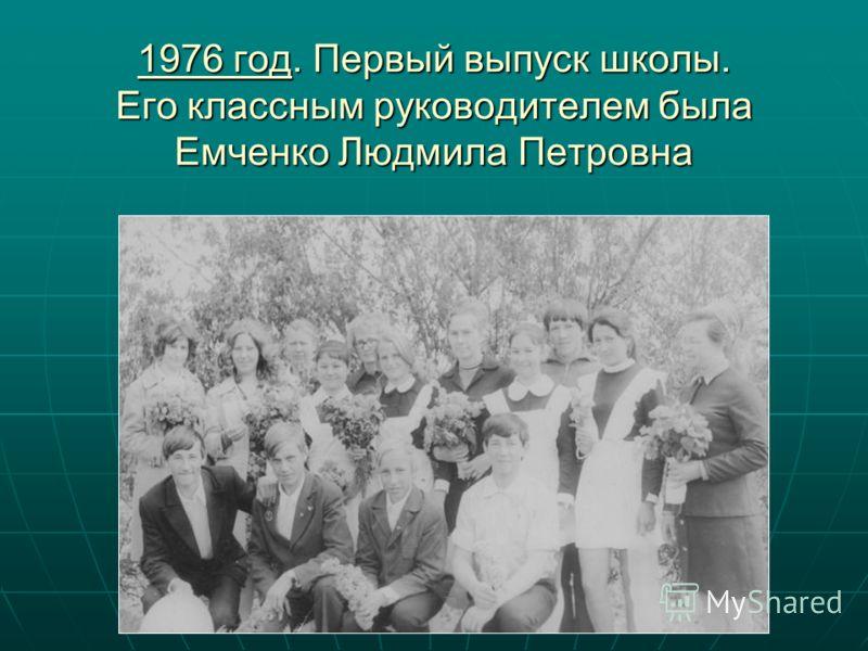 1976 год. Первый выпуск школы. Его классным руководителем была Емченко Людмила Петровна