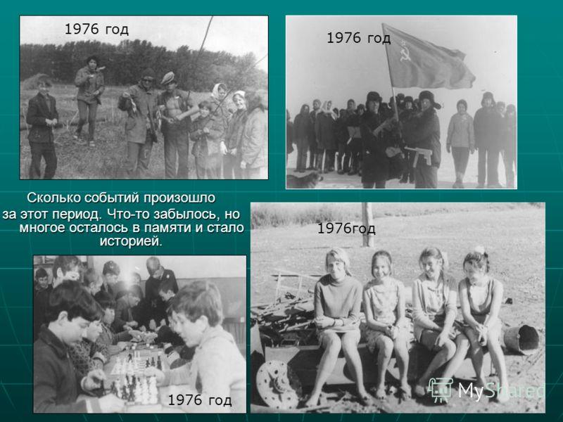 Сколько событий произошло за этот период. Что-то забылось, но многое осталось в памяти и стало историей. 1976 год