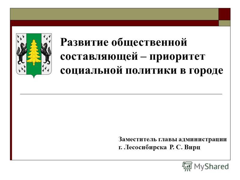 Развитие общественной составляющей – приоритет социальной политики в городе Заместитель главы администрации г. Лесосибирска Р. С. Вирц