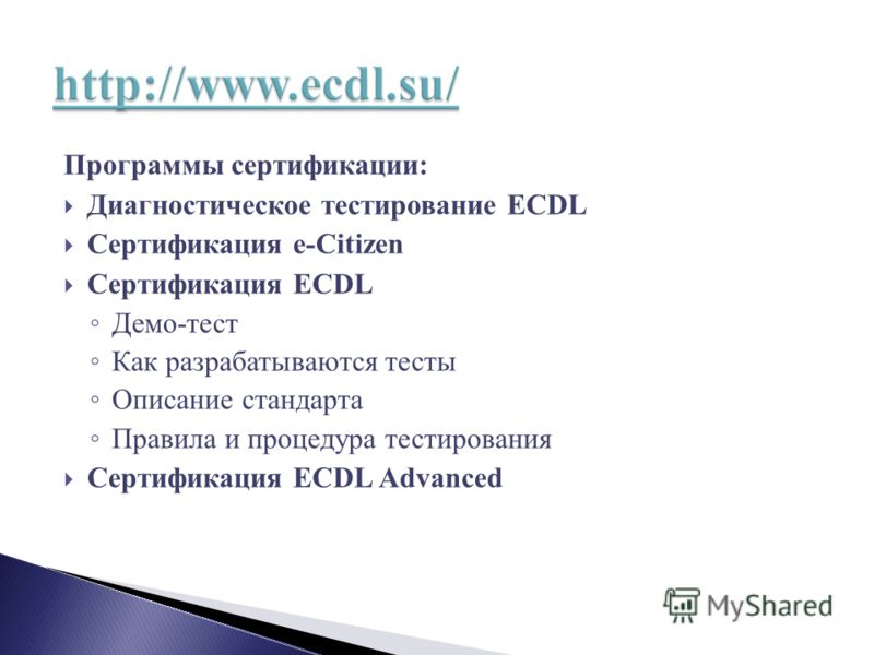 Программы сертификации: Диагностическое тестирование ECDL Сертификация e-Citizen Сертификация ECDL Демо-тест Как разрабатываются тесты Описание стандарта Правила и процедура тестирования Сертификация ECDL Advanced