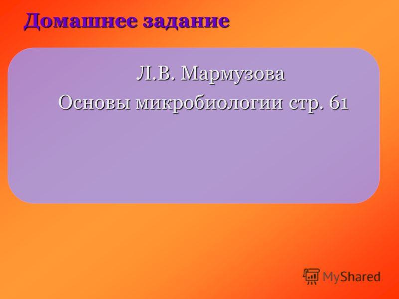 Домашнее задание Л.В. Мармузова Л.В. Мармузова Основы микробиологии стр. 61