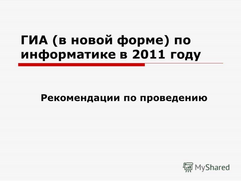 ГИА (в новой форме) по информатике в 2011 году Рекомендации по проведению