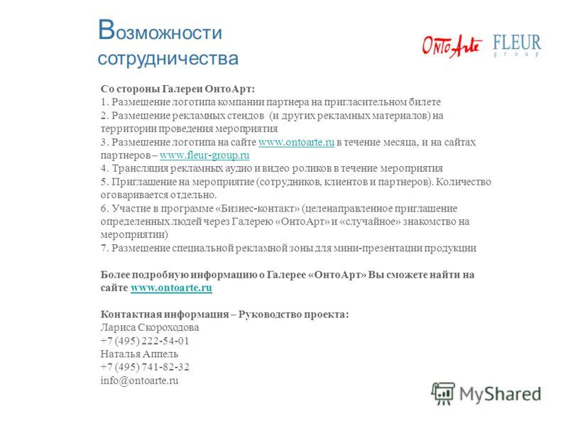 Со стороны Галереи ОнтоАрт: 1. Размещение логотипа компании партнера на пригласительном билете 2. Размещение рекламных стендов (и других рекламных материалов) на территории проведения мероприятия 3. Размещение логотипа на сайте www.ontoarte.ru в тече