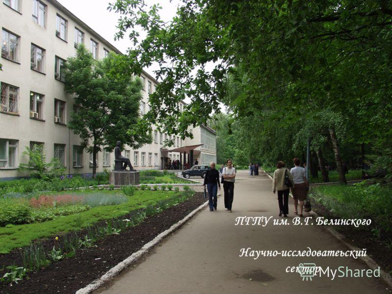 ПГПУ им. В.Г. Белинского Научно-исследоватеьский сектор