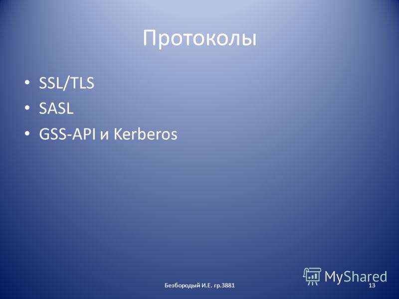 Протоколы SSL/TLS SASL GSS-API и Kerberos Безбородый И.Е. гр.388113