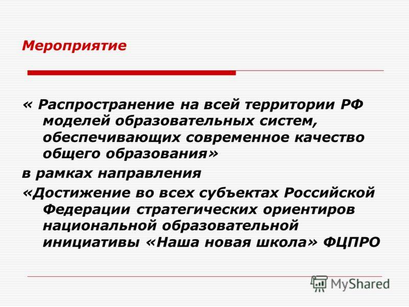 Мероприятие « Распространение на всей территории РФ моделей образовательных систем, обеспечивающих современное качество общего образования» в рамках направления «Достижение во всех субъектах Российской Федерации стратегических ориентиров национальной