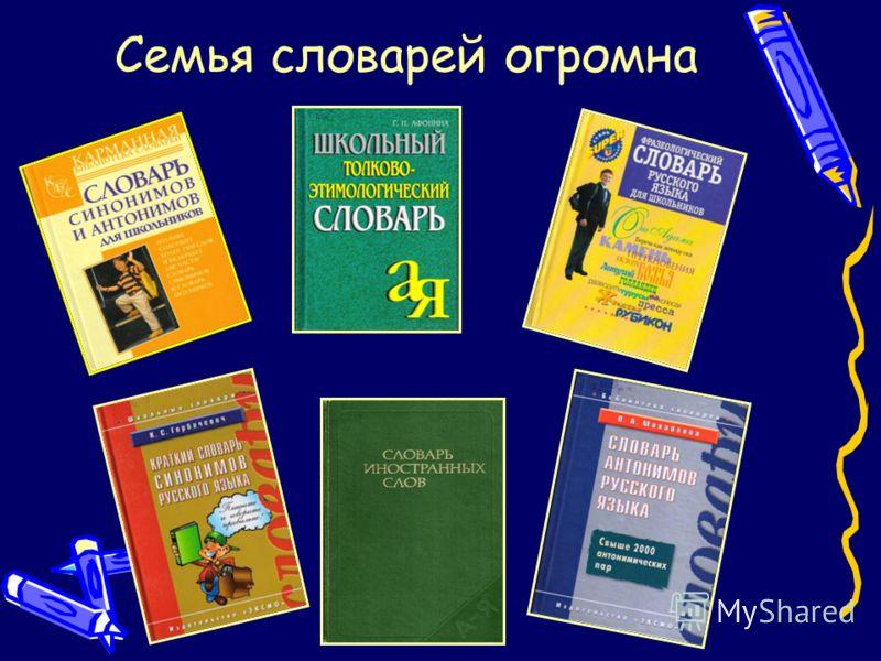 Семья словарей огромна